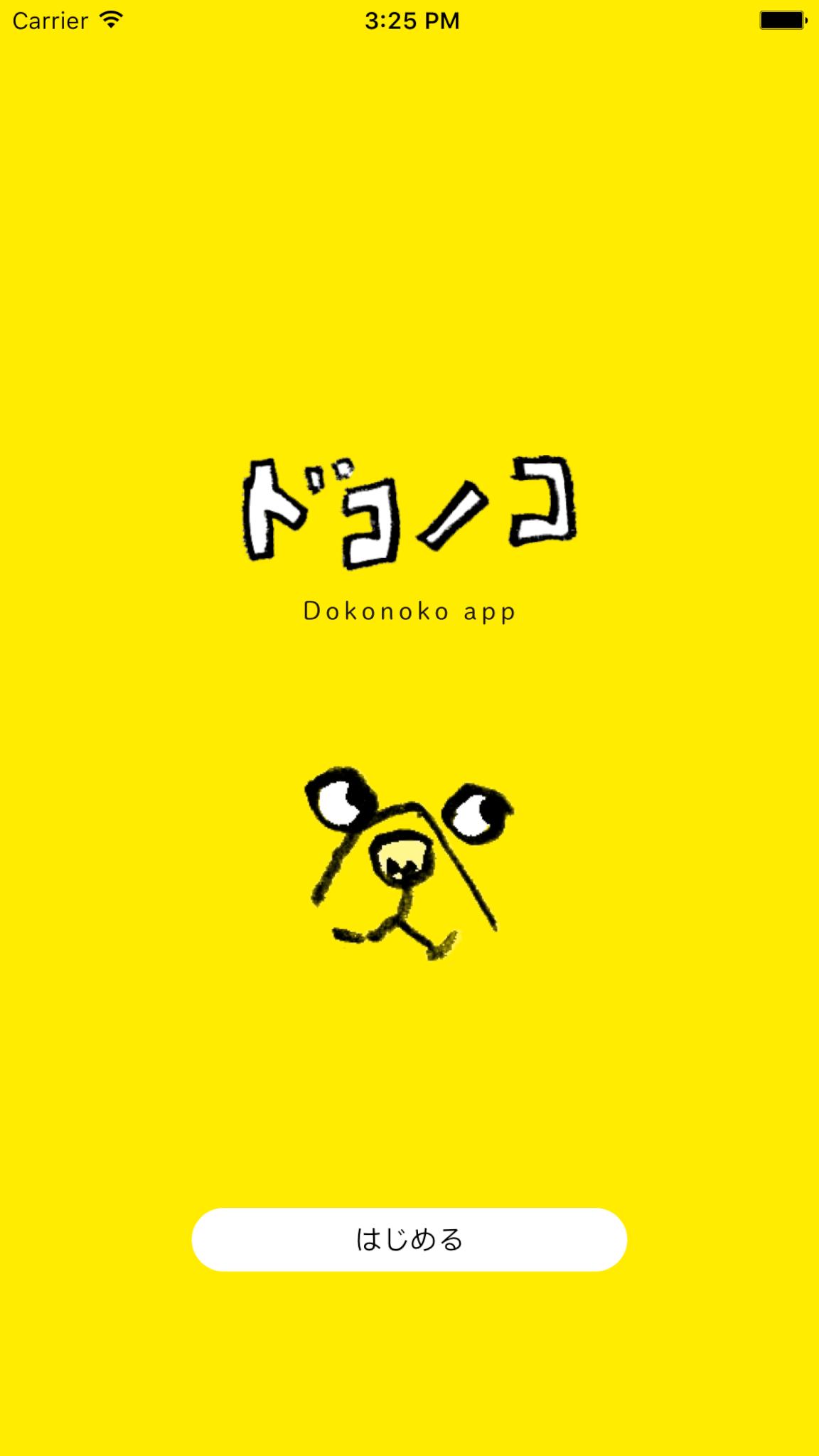 ドコノコ柴犬祭り