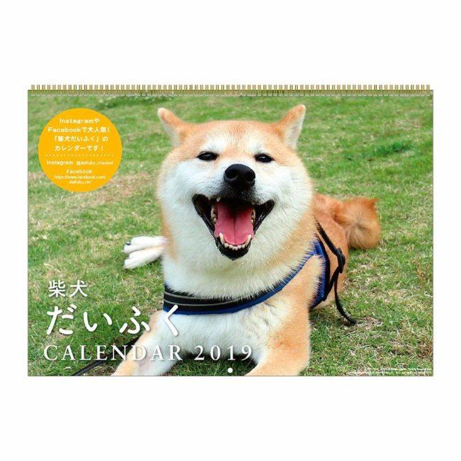 2019年 柴犬だいふく カレンダー