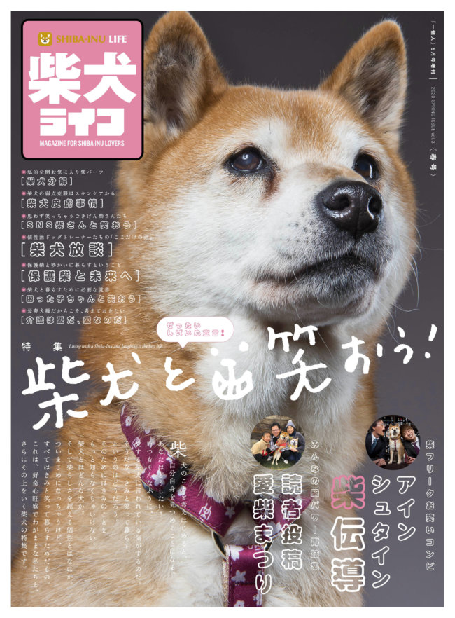 雑誌版『柴犬ライフ』春号2020