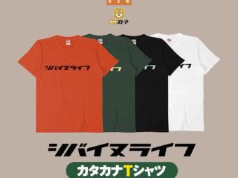柴犬ライフストア,カタカナTシャツ
