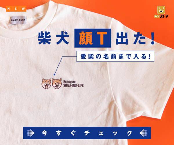 柴顔Tシャツ