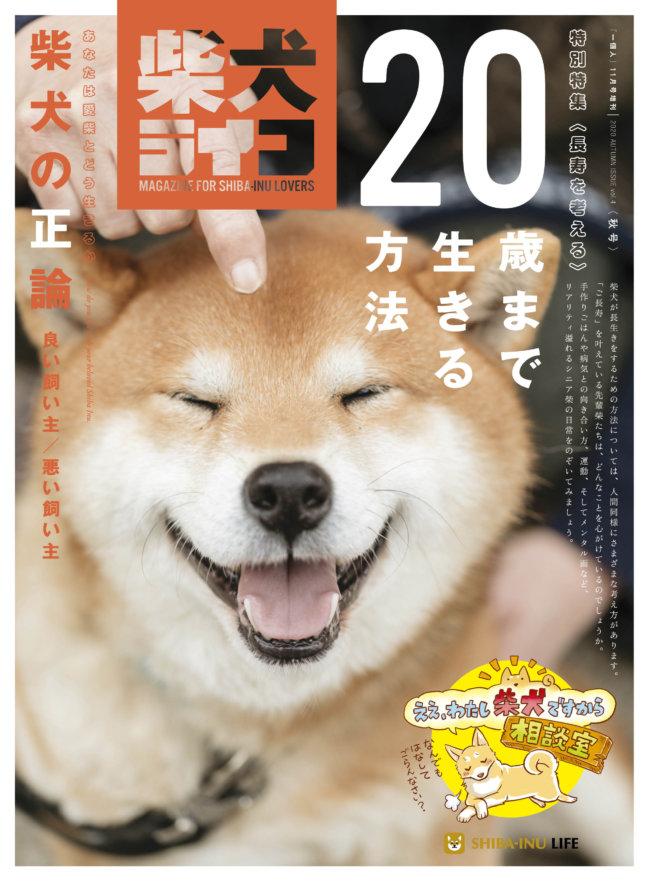 雑誌版『柴犬ライフ』秋号2020
