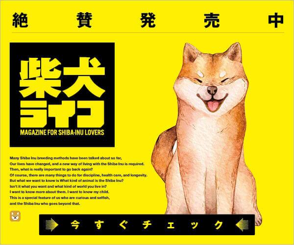 柴犬ライフ,雑誌