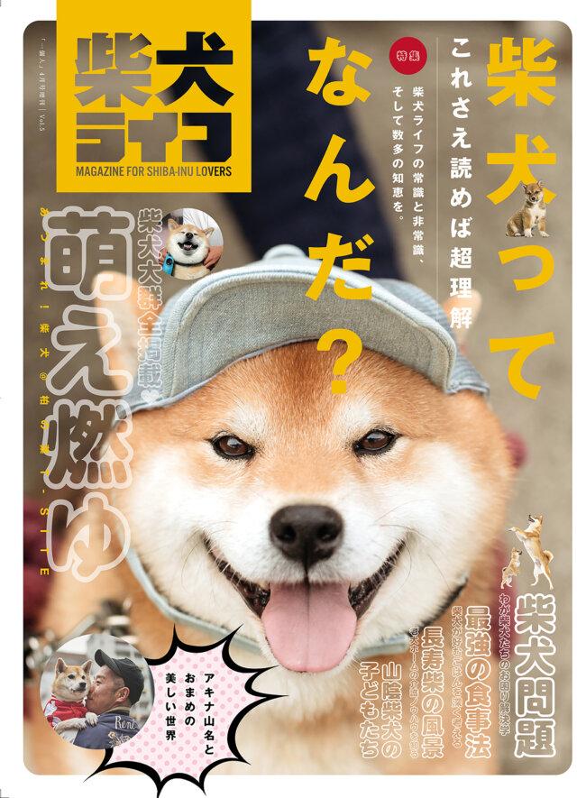 雑誌版『柴犬ライフ』vol.5