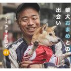 『柴犬おまめとの出会い』ーアキナ山名とおまめのラブい日々#1