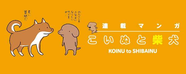 【マンガ連載】こいぬと柴犬
