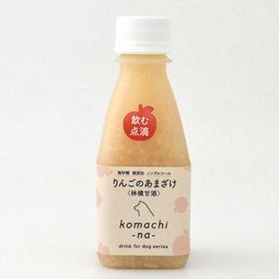 りんごのあまざけ(林檎甘酒)