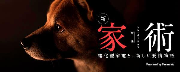 【特集】新・家術〜進化型家電と、新しい愛情物語