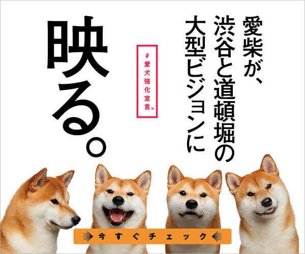 Ta-Ta,柴犬,タータ